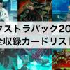 【遊戯王】『エクストラパック2017』全収録カードリスト・当たりカード・封入率等まとめ!