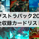 【遊戯王】「エクストラパック2017」全収録カードリスト・当たりカード・封入率等まとめ!