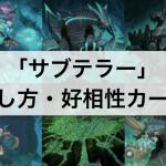 【遊戯王】「サブテラー(Subterror)」デッキとは?回し方・相性の良いカードまとめ!