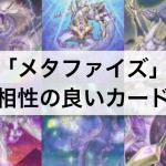 【遊戯王】「メタファイズ」を強化する!相性の良いカード26枚まとめ!