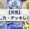 【遊戯王】『天気(てんき)』デッキとは?回し方・デッキレシピ等を徹底解説!