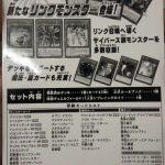 【遊戯王フラゲ】「サイバース・リンク」全収録カード一覧判明!《次元障壁》も再録!