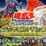 【遊戯王】最新パック『スピリット・ウォリアーズ』全収録カード・レアカード・封入率判明!