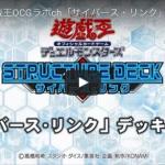 【遊戯王】最新ストラク『サイバース・リンク』公式解説動画が公開!