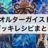 【遊戯王】『オルターガイスト』デッキ:デッキレシピ9つまとめ!WW・魔導・壊獣・真竜など