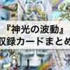 【ストラクチャーデッキR 神光の波動】全収録カードリスト,新規再録カード,予約情報まとめ!