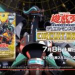 【遊戯王 最新情報】「サーキット・ブレイク」CMがYoutubeで公開!