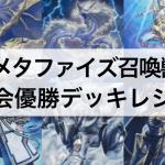 【遊戯王 環境】『メタファイズ召喚獣』デッキ大会優勝!デッキレシピ・回し方を解説!