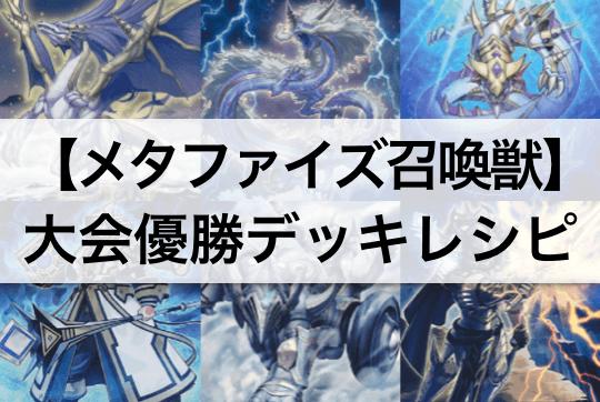 『メタファイズ召喚獣』大会優勝デッキレシピ