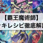 【遊戯王】「覇王魔術師」デッキが熱い!デッキレシピ,回し方を考察!