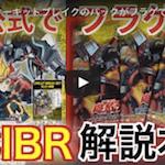 【遊戯王】「サーキット・ブレイク」フラゲ開封動画まとめ!