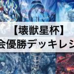 【遊戯王 環境】『壊獣星杯』デッキ:大会優勝デッキレシピ・回し方を解説!