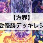 『方界』デッキ:大会優勝デッキレシピ・回し方