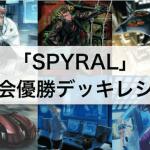 【遊戯王 環境】『SPYRAL』デッキが大会優勝!?デッキレシピ・回し方解説!