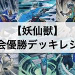 【遊戯王 環境】『妖仙獣』デッキ:大会優勝デッキレシピ・回し方を解説!