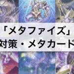 【遊戯王】「メタファイズ」デッキの対策・メタカード11枚まとめ!