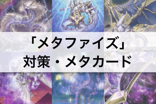 「メタファイズ」対策・メタカード