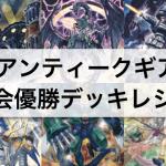 【遊戯王 環境 新制限】『アンティークギア真竜』デッキ:大会優勝デッキレシピ・回し方を解説!