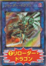 リローダー・ドラゴン
