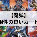 【遊戯王】「魔弾」デッキを強化する!相性の良いカード18枚まとめ!