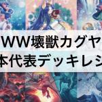 【遊戯王 環境】『WW壊獣カグヤ』日本代表デッキレシピ・回し方を解説!