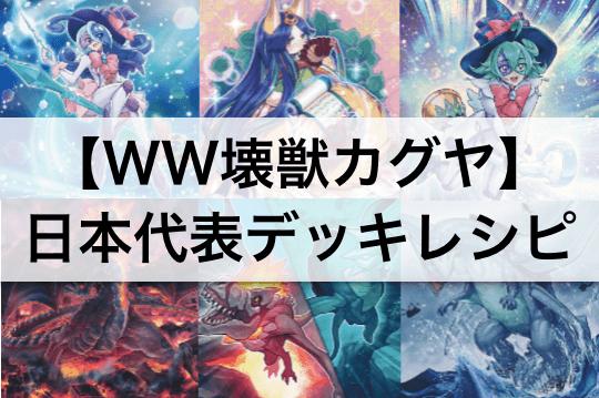 「WW壊獣カグヤ」日本代表デッキレシピ