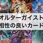 【遊戯王】「オルターガイスト」デッキを強化する!相性の良いカード15枚まとめ!