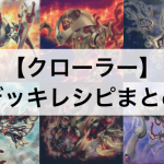 【遊戯王】「クローラー」デッキ: デッキレシピ5つまとめ!リンク召喚・トークン特化など