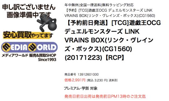 LINK VRAINS BOX 楽天市場