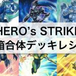 【ストラクチャーデッキ HERO's STRIKE】3箱合体デッキレシピ!回し方,改造方法なども考察