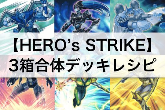 「HERO's STRIKE」3箱合体デッキ解説