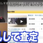 【遊戯王】Youtuberが総額40万円のヤフオクオリパを購入した結果・・・
