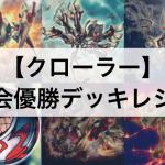 【遊戯王 環境】『クローラー』デッキ:大会優勝デッキレシピ解説!《カオスポッド》採用!?