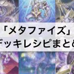 【遊戯王】「メタファイズ」デッキレシピ6つまとめ!「真竜」「召喚獣」「芝刈り」型