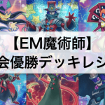 【遊戯王 環境】『EM魔術師』デッキ:大会優勝デッキレシピ・回し方を解説!