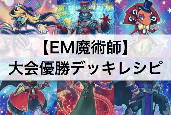 「EM魔術師」大会優勝デッキレシピ