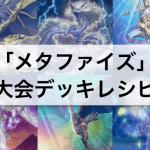 【遊戯王】「メタファイズ」デッキ: 大会優勝デッキレシピは裂け目マクロガン積み!