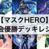 【遊戯王 環境 新制限】『マスクHERO』大会優勝デッキレシピ解説!『SPYRAL』に強い!?