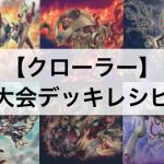 【遊戯王 環境】『クローラー』デッキ大会準優勝!デッキレシピ・回し方を解説!