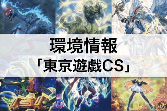環境情報「東京遊戯CS」
