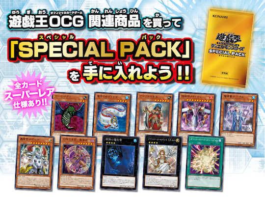 「SPECIAL PACK」収録カードリスト