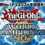 【遊戯王 世界大会】日本代表決定戦結果発表!優勝デッキレシピまとめ!