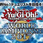 【遊戯王 世界大会】「World ChampionShip 2017」リミットレギュレーションが判明!