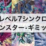 【レベル7シンクロ】汎用モンスター・シンクロギミックまとめ!