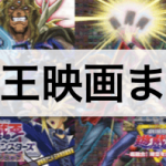 【遊戯王 映画】劇場版遊戯王4作品まとめ!あらすじ・付録カードなど