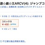 【遊戯王 最新情報】「コミックス遊戯王ARC-V4巻」予約開始!付録は《白闘気双頭神龍》!