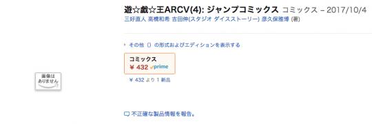コミックス遊戯王ARC-V4巻 amazon