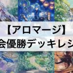 【遊戯王 環境】『アロマージ』デッキ大会優勝!デッキレシピ・回し方を解説!