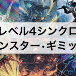 「レベル4シンクロ」汎用モンスター・シンクロギミック