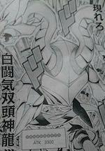 【遊戯王 最新情報】「コミックス遊戯王ARC-V4巻」予約開始!付録カードは《白闘気双頭神龍》!